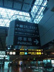 台湾旅行2010-03-23