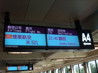 台湾旅行2010-03-26