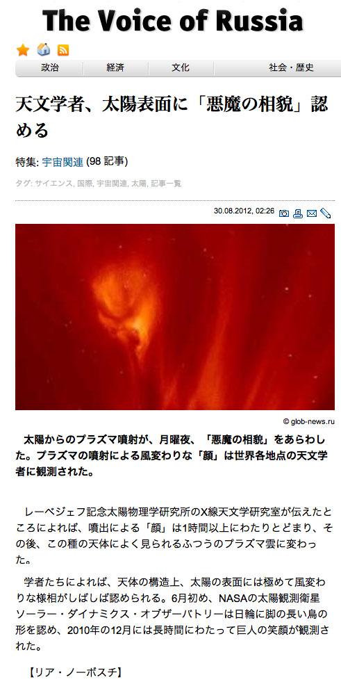天文学者、太陽表面に「悪魔の相貌」認める