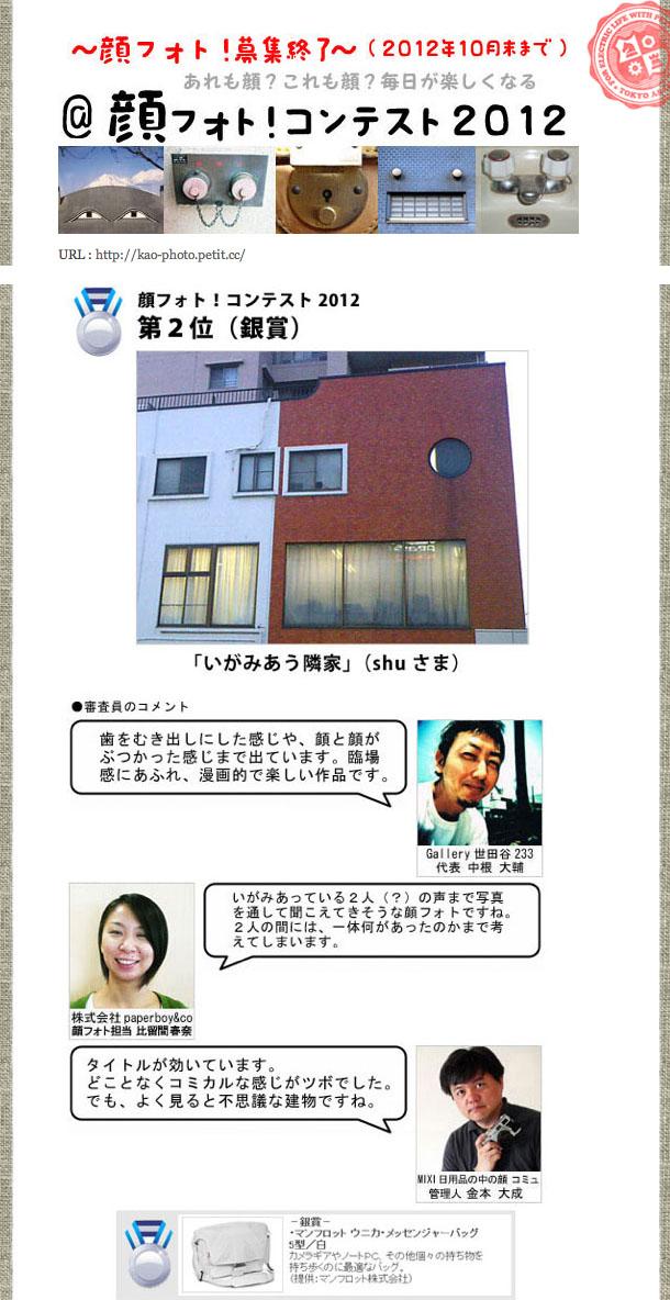 顔フォトコンテスト2012銀賞