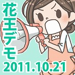 花王デモ・twitter&mixi用アイコン(のんさん作)