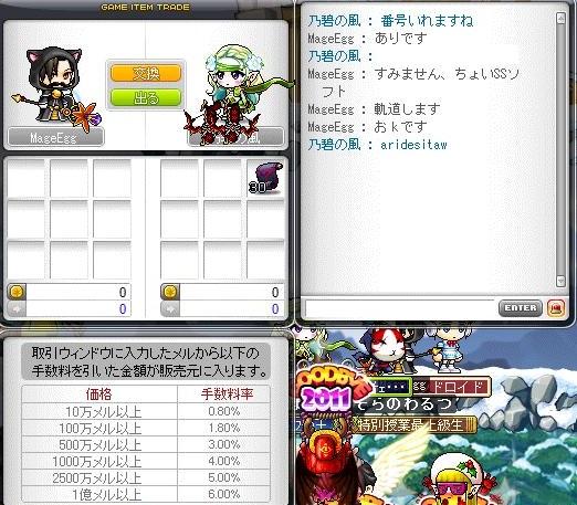 Maple120101_001622.jpg