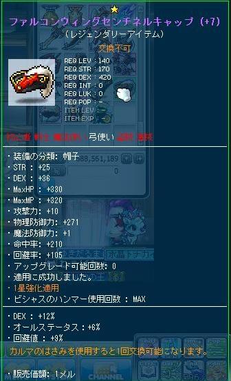 Maple120222_181542.jpg