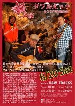 ダブルえッチ大阪_convert_20110804160318