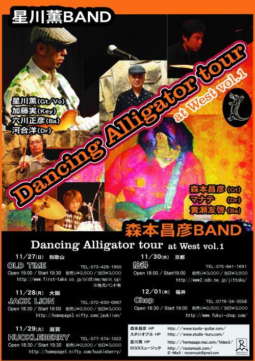 関西圏ツアー_convert_20111125184031