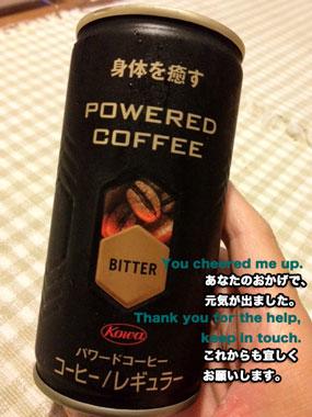 栄養コーヒー