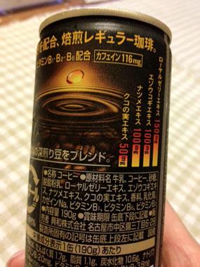 栄養コーヒー2