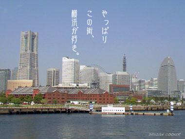 横浜の街2