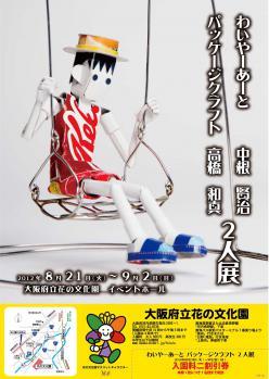 2012二人展チラシ改