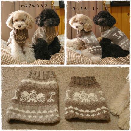 手編みセーターのコピー