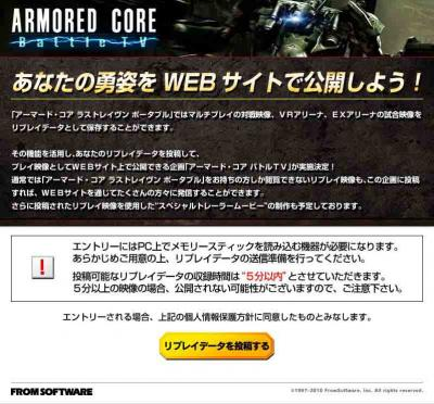 ARMORED CORE BattleTV  ARMORED CORE LAST RAVEN Portable のコピー小