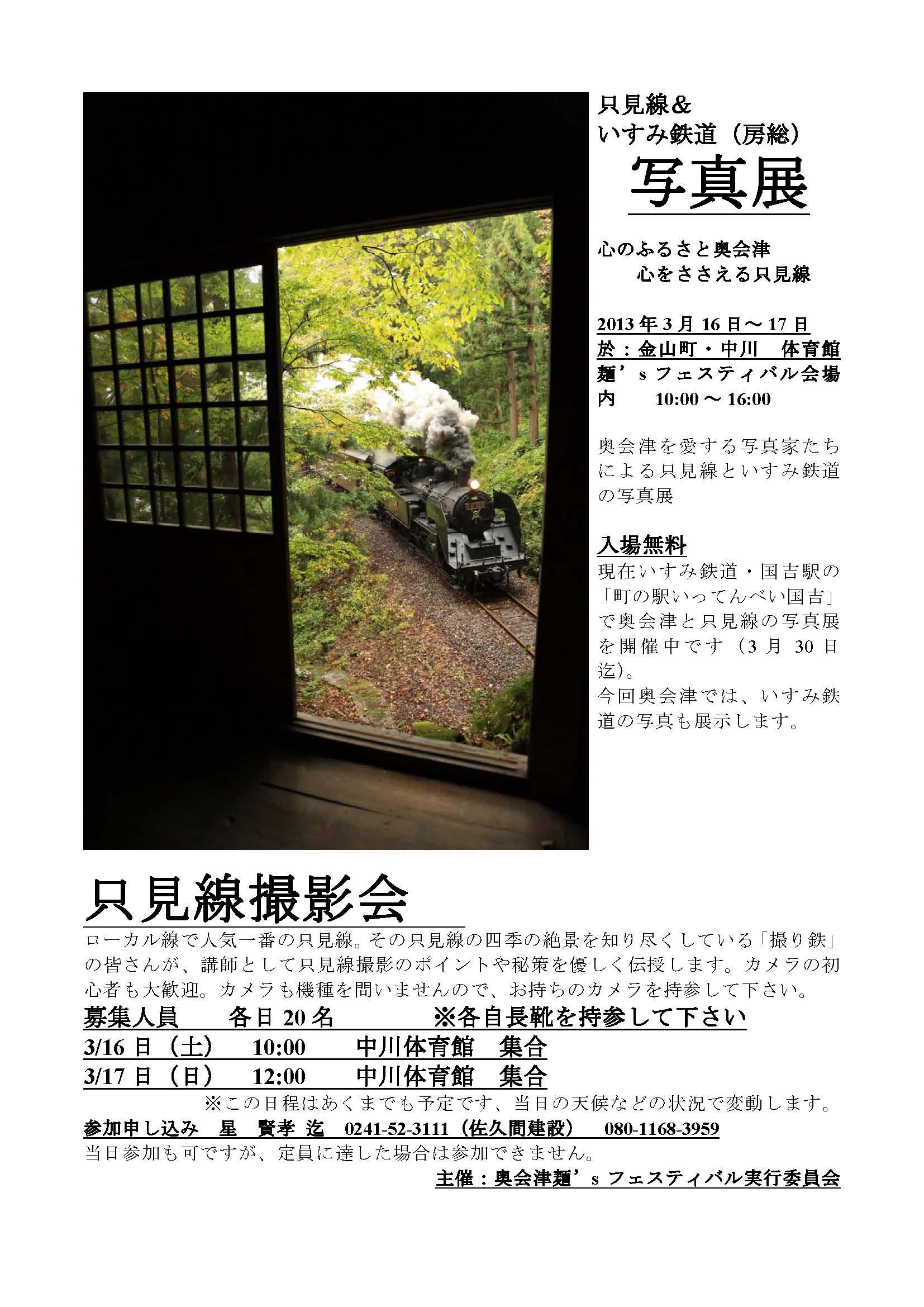 Taro-只見線写真展2013チラシ
