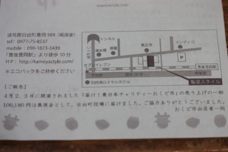 2011.6.21おくど市地図①