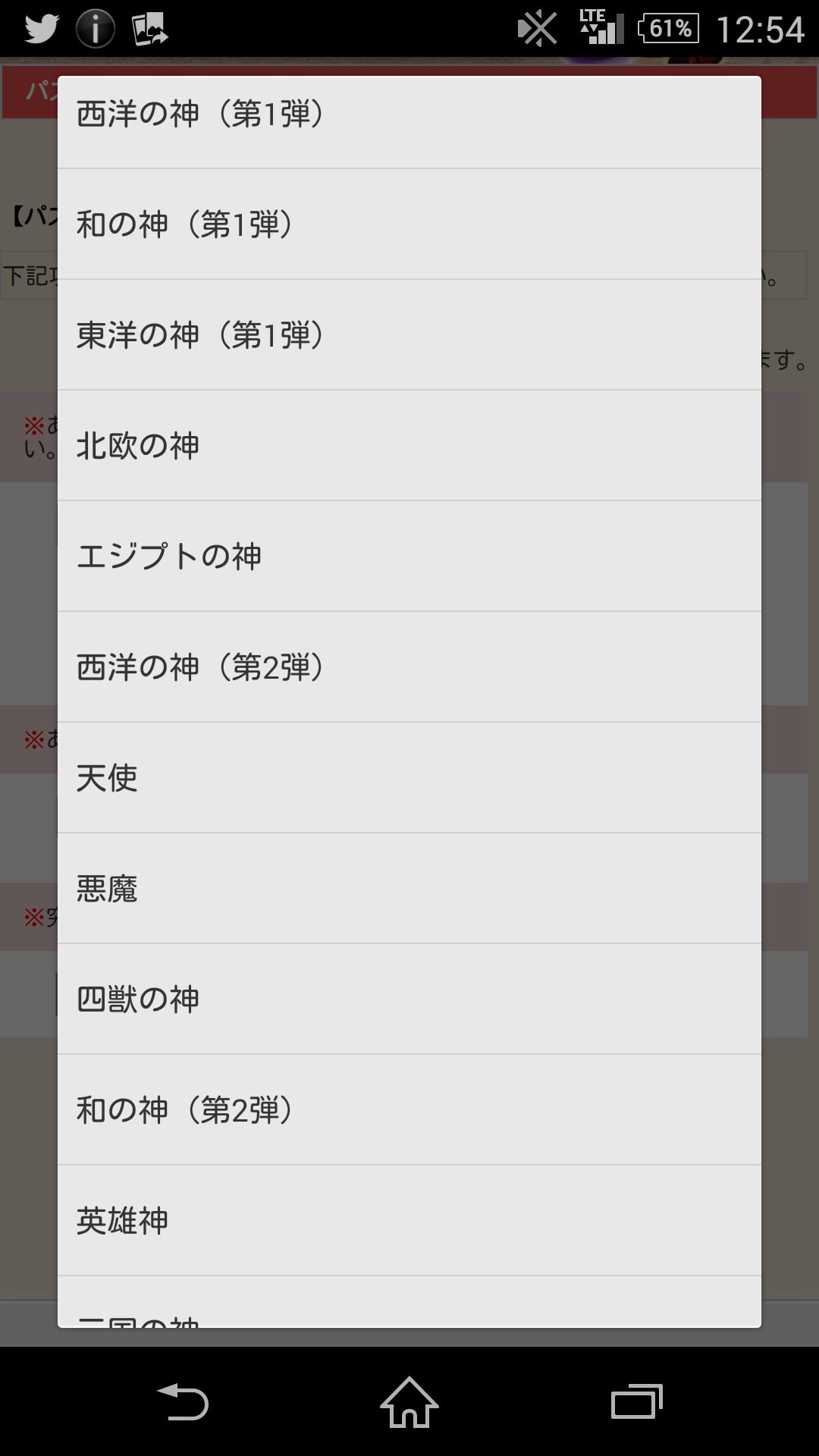 Screenshot_2014-09-16-12-54-19.png