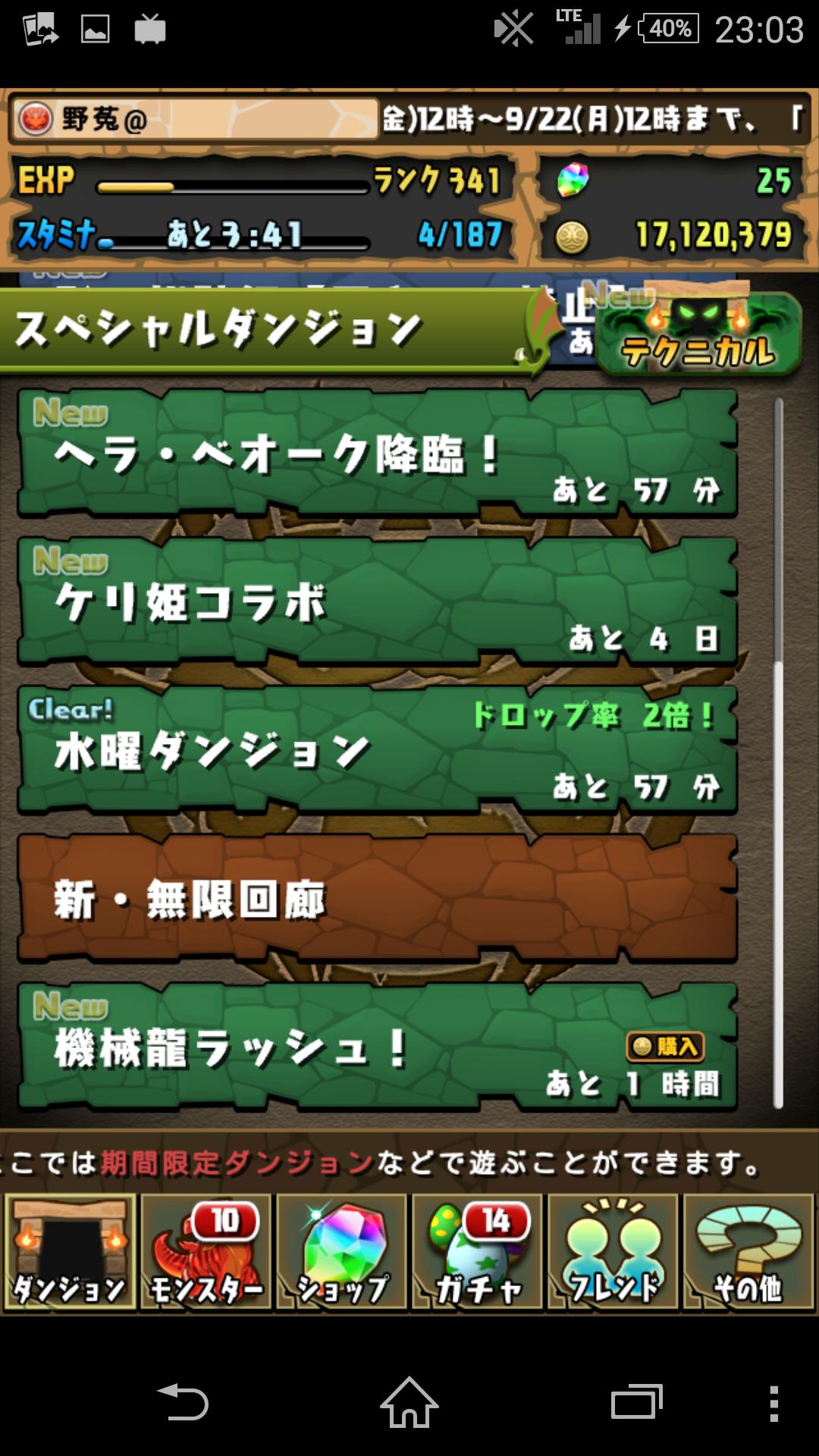 Screenshot_2014-09-17-23-03-04.png