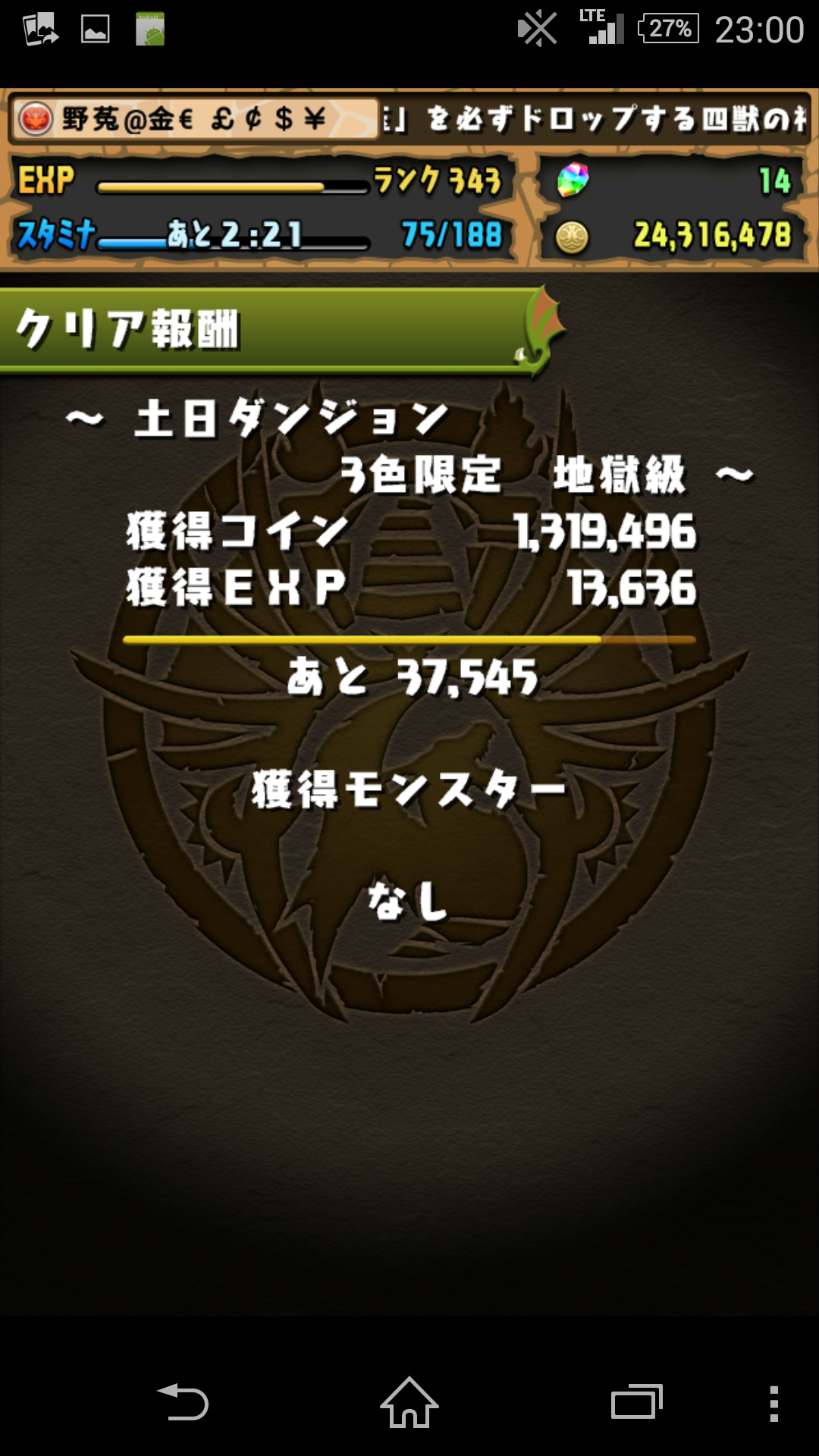 Screenshot_2014-09-20-23-00-11.png