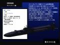 攻撃潜宙艦ヴァリアント級設