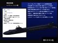 戦略潜宙艦レゾリューション