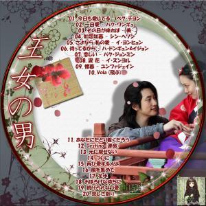 王女の男OST