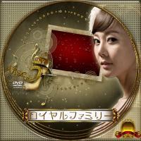 ロイヤルファミリー5☆