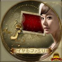 ロイヤルファミリーBD☆5