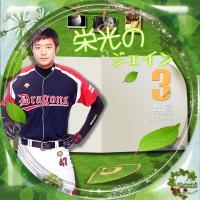 栄光のジェイン3☆