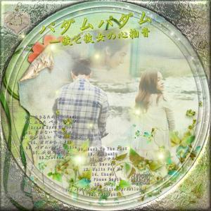 パダムパダム ―彼と彼女の心拍音OST1