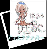 ディスクナンバー☆★
