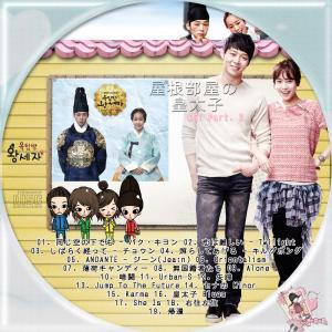 屋根部屋の皇太子OSTPart2