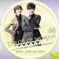 カラー・オブ・ウーマン6