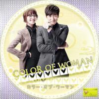 カラー・オブ・ウーマン6BD