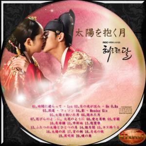 太陽を抱く月OST2