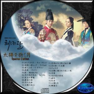 太陽を抱く月 Special EditionCD