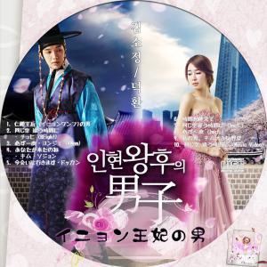イニョン王妃の男OST1