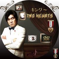 キング ~Two Hearts4