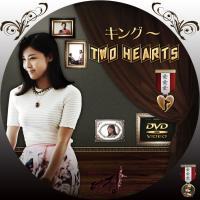 キング ~Two Hearts5