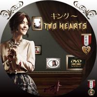 キング ~Two Hearts3