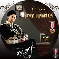 キング ~Two Hearts1