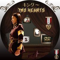 キング ~Two Hearts9