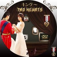 キング ~Two Hearts8
