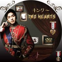 キング ~Two Hearts6