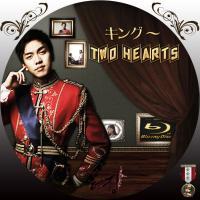 キング ~Two Hearts5BD