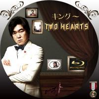 キング ~Two Hearts4BD