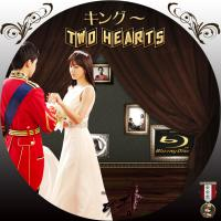 キング ~Two Hearts8BD