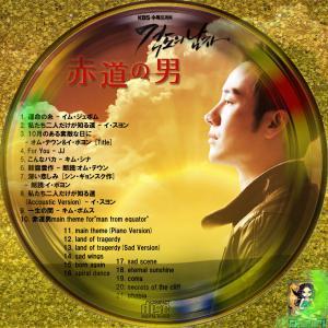 赤道の男OST