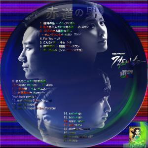 赤道の男OST1