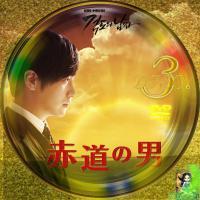 赤道の男3☆