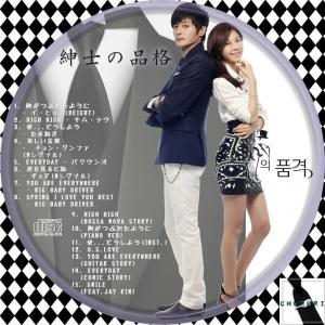 紳士の品格OST1-3
