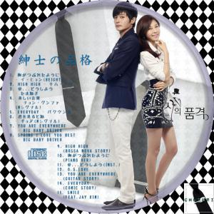 紳士の品格OST1-2