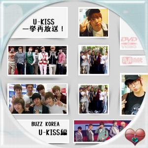 U-KISSの一挙再放送!BUZZ KOREA